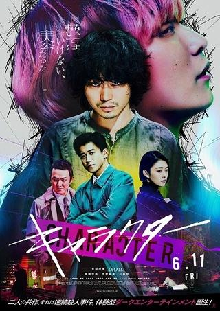 菅田将暉×セカオワFukaseの共作、それは連続殺人事件 「キャラクター」豪華キャストとらえた極彩色ビジュアル