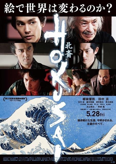 "「HOKUSAI」新公開日は5月28日 ""表現の自由""を求め、時代に抗い続ける北斎をとらえた予告編も"
