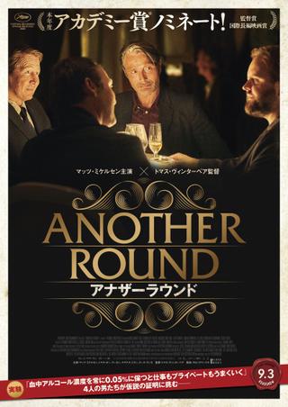 ほろ酔いマッツ・ミケルセンをトマス・ビンターベア監督が描く「アナザーラウンド」9月3日公開
