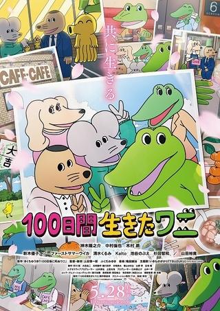 「100日間生きたワニ」映像初公開 山田裕貴&ファーストサマーウイカ&清水くるみも参戦