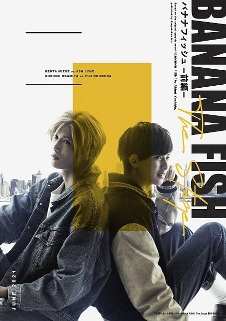 吉田秋生の名作「BANANA FISH」が前後編で舞台化 水江建太と岡宮来夢の主演で6月上演