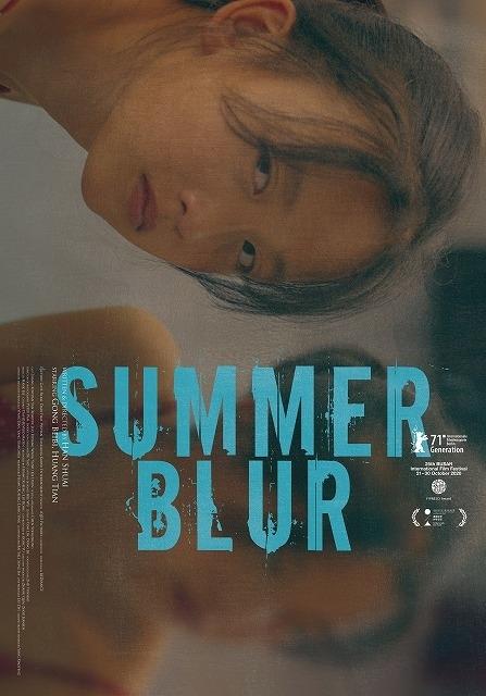 「漢南夏日」(英題:Summer Blur)