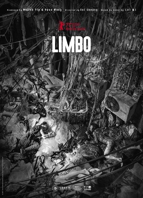 「Limbo」