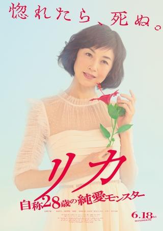 高岡早紀主演、狂気のラブサイコスリラーが映画化 「リカ 自称28歳の純愛モンスター」6月18日公開