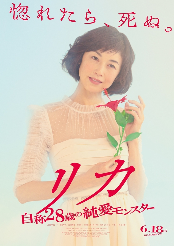 高岡早紀主演、狂気のラブサイコスリラーが映画化 「リカ 自称28歳の ...