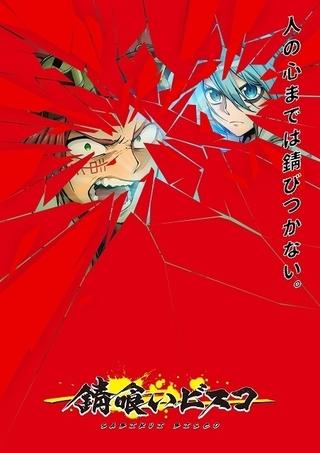 崩壊した日本で少年たちが冒険「錆喰いビスコ」TVアニメ化 鈴木崚汰&花江夏樹がダブル主演