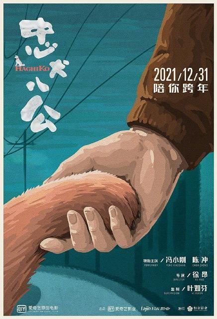 「ハチ公物語」中国でリメイク決定! 「芳華 Youth」監督のフォン・シャオガンが出演