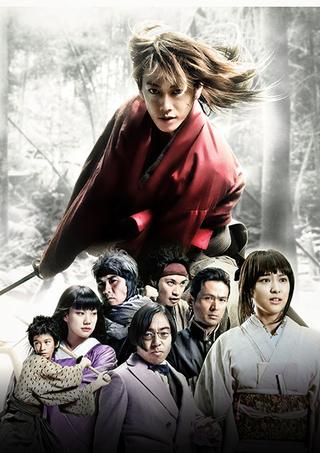 「るろうに剣心」最新作公開記念! 第1作が「金曜ロードショー」で4月30日放送