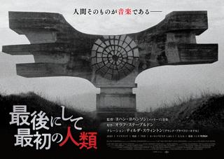伝説のSF小説が90年の時を経て映画化 作曲家ヨハン・ヨハンソン監督作「最後にして最初の人類」7月23日公開