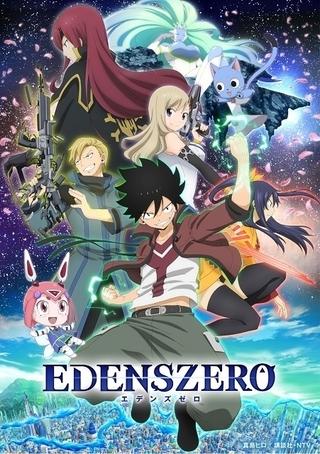 「EDENS ZERO」OPテーマは西川貴教 新キャストに大原さやか、井上喜久子ら