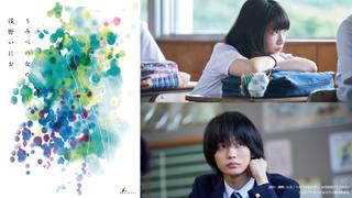 浅野いにお「うみべの女の子」映画化 石川瑠華と青木柚が主演、繊細で残酷な少女少年の青春譚