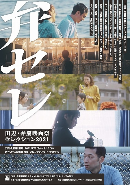 「田辺・弁慶映画祭セレクション2021」で野本梢監督のグランプリ受賞作品「愛のくだらない」など上映