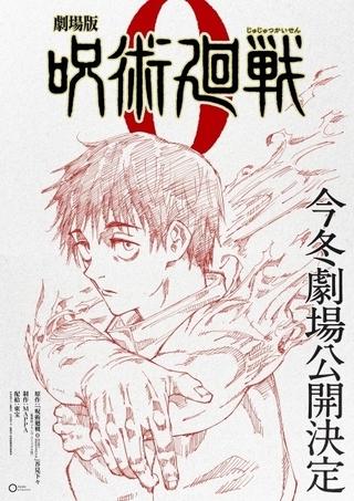「呪術廻戦」今冬に劇場アニメが公開決定 本編の前日譚「0巻」を映像化