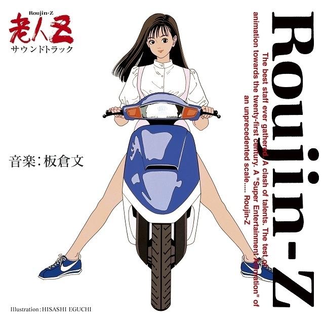 公開30周年記念「老人Z」サントラCD再発売 大友克洋ら新規インタビュー収録