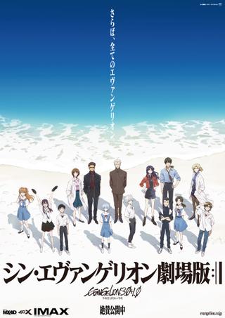 「シン・エヴァンゲリオン劇場版」興行収入60億円突破 シリーズ最高を記録