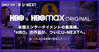 U-NEXTがワーナーメディアと契約 HBO&HBO Max新旧オリジナル作品を4月1日から独占配信