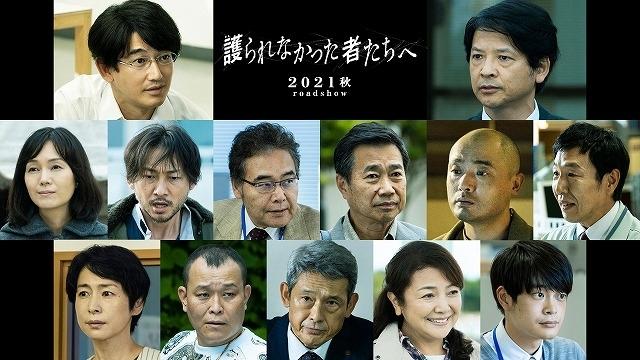 岩松了、三宅裕司、波岡一喜、奥貫薫、井之脇海、鶴見辰吾らも出演
