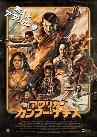 「アフリカン・カンフー・ナチス」まさかの劇場公開! ヒトラー&東條英機がアフリカで武闘会開催