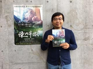 台湾から西表島にやってきた老女の個人史、記憶から紐解かれる知られざる炭坑の歴史をたどる「緑の牢獄」