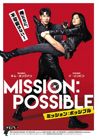 """キム・ヨングァン主演! """"不可能を可能にする""""痛快アクション「ミッション:ポッシブル」5月21日公開"""