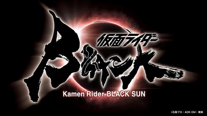 白石和彌監督が黒き戦士の物語をリブート「仮面ライダーBLACK SUN」制作決定 2022年春始動