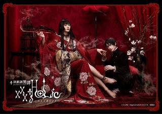CLAMPの漫画「xxHOLiC」が舞台化 妖艶な女主人・侑子役に太田基裕、バイトの四月一日役に阪本奨悟