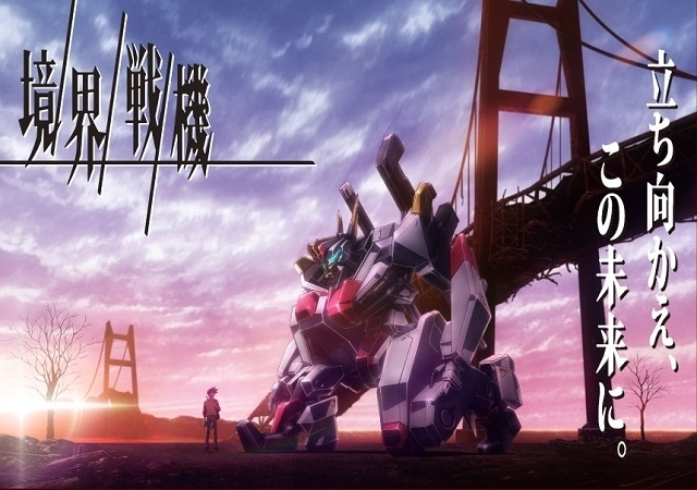 SUNRISE BEYOND初のオリジナルロボットアニメ「境界戦機」今秋展開スタート