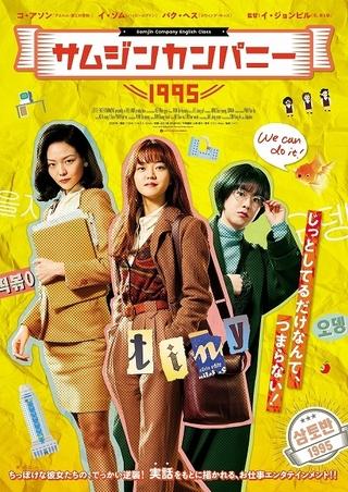 「グエムル」コ・アソン主演! 高卒社員が会社の不正に立ち向かう「サムジンカンパニー1995」7月9日公開
