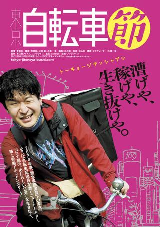 自転車配達員の視点で、緊急事態宣言下の東京をスマホ&GoProで撮影したドキュメント「東京自転車節」7月公開