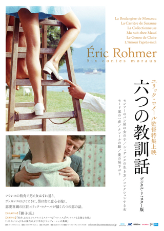 エリック・ロメール特集上映「六つの教訓話」予告編、ビジュアル、濱口竜介らのコメント公開