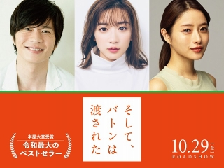 永野芽郁&田中圭が血のつながらない親子、石原さとみが初の母親役に 「そして、バトンは渡された」映画化