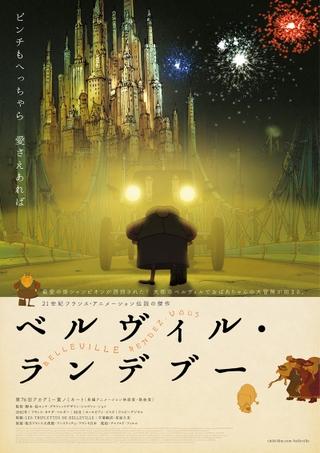 高畑勲監督が絶賛した仏アニメの傑作「ベルヴィル・ランデブー」7月リバイバル公開