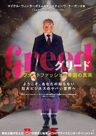 マイケル・ウィンターボトム新作、強欲なファストファッションブランド経営者の栄光と転落を描く「グリード」6月18日公開