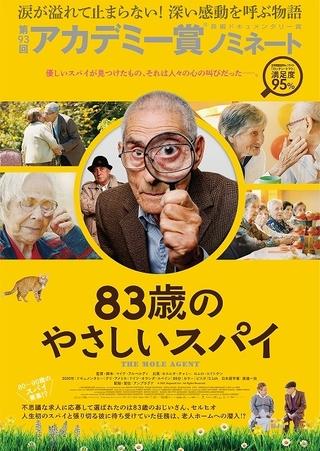 83歳の新人スパイが老人ホームに潜入!? アカデミー賞ノミネートのドキュメンタリー、7月公開