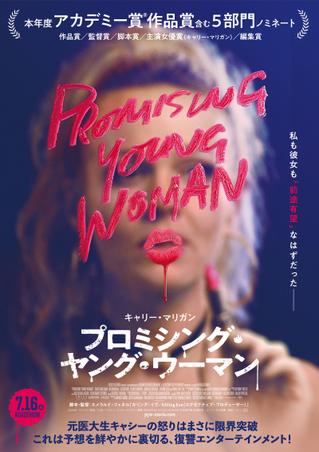 アカデミー賞5部門ノミネートの期待作「プロミシング・ヤング・ウーマン」7月16日公開