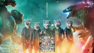 ゴジラVSコングVS「MAN WITH A MISSION」! 日本版主題歌「INTO THE DEEP」を担当