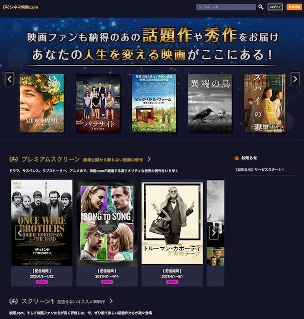 最新作から名作まで楽しめるオンライン配信サービス「シネマ映画.com」スタート
