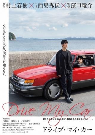 西島秀俊主演×濱口竜介監督×村上春樹原作「ドライブ・マイ・カー」ティザービジュアル完成
