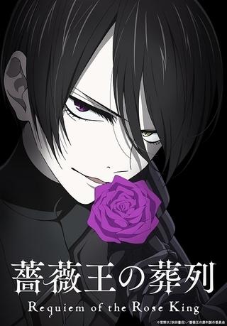 歴史ファンタジー「薔薇王の葬列」21年秋放送 制作はJ.C.STAFF