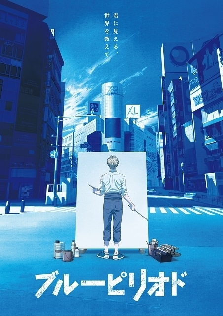 TVアニメ「ブルーピリオド」総監督は舛成孝二 早朝の渋谷を描いたティザービジュアル披露