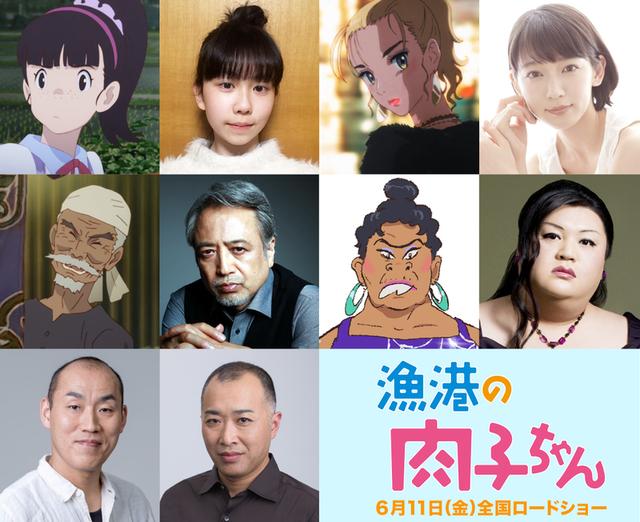 さんま企画「漁港の肉子ちゃん」声優に吉岡里帆、マツコ 一般オーディションを勝ち抜いた14歳新人も - 画像5
