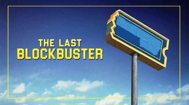 ドキュメンタリー「The Last Blockbuster(原題)」