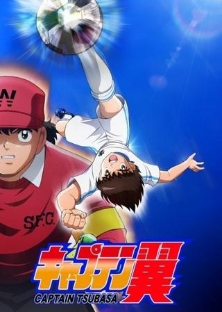 仏サイトが選ぶアニメ版「キャプテン翼」の名試合