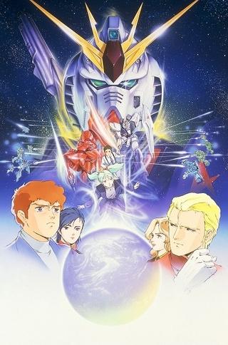 「機動戦士ガンダム 逆襲のシャア」 単発番組となった「映画天国」で5月6日放送