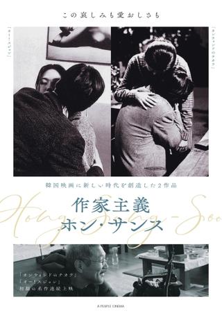 ホン・サンス初期2作を連続上映 「作家主義 ホン・サンス」6月12日から開催