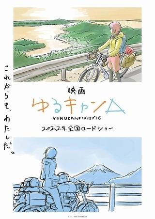 映画「ゆるキャン△」2022年公開決定 コンセプトビジュアル披露