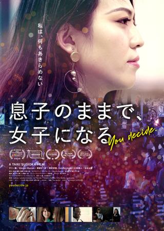 新世代のトランスジェンダーアイコン、サリー楓に密着したドキュメンタリー映画「息子のままで、女子になる」6月19日公開