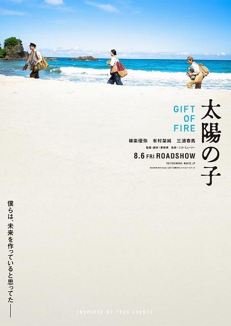 柳楽優弥、有村架純、三浦春馬さんが共演した「太陽の子」公開は8月6日! 特報もお披露目