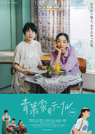 西田尚美、約22年ぶりの主演作「青葉家のテーブル」6月18日公開 予告、ポスター、映画オリジナルキャスト発表
