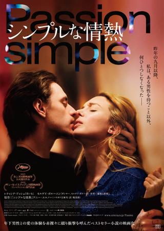 気まぐれな年下の妻帯者と昼下がりの逢瀬…作家の愛と官能の実体験「シンプルな情熱」予告 セルゲイ・ポルーニンが恋人役